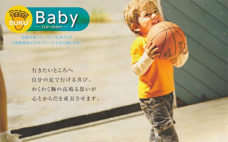 Baby(12-16cm)