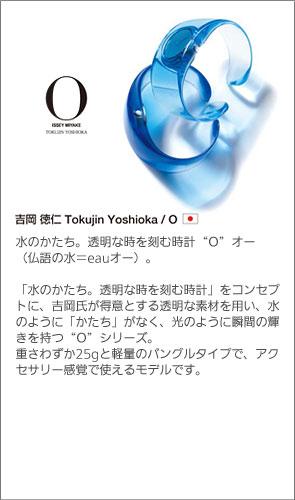 ��O��Tokujin Yoshioka