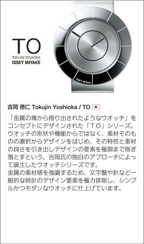 ��TO��Tokujin Yoshioka