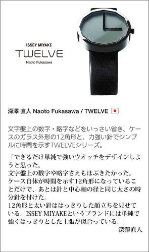 ��TWELVE��Naoto Fukasawa