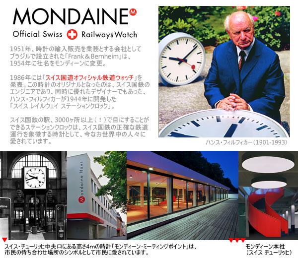 モンディーン 時計