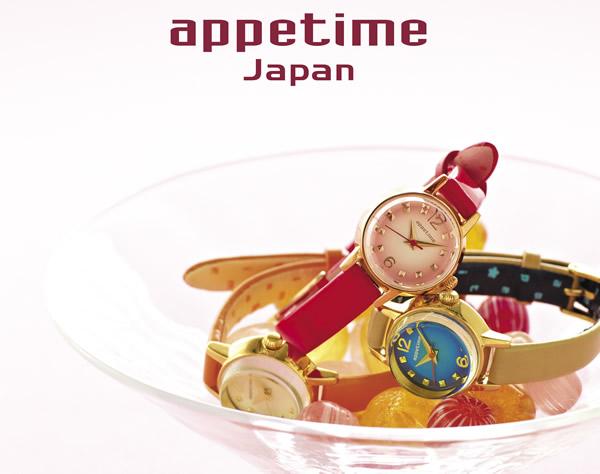 appetime ���ԥ�����