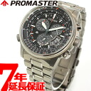 Citizen ProMaster CITIZEN PROMASTER eco-drive solar radio watch mens watch direct flight disc type SKY series BY0080-57E