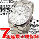 Citizen atessa CITIZEN ATTESA eco-drive Eco-Drive radio watch men's arms when total direct flight CB 0120-55 A