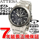 シチズンアテッサ Citizen ATTESA ecodrive solar radio time signal watch men double direct flight Makoto Hasebe advertisement wearing model AT9024-58E