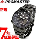 Professional player citizen master Citizen PROMASTER ecodrive solar radio time signal watch メンズクロノグラフアナデジ JY8025-59E