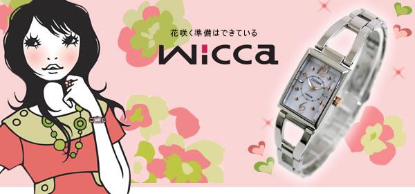 シチズン ウィッカ CITIZEN wicca NA15-1561B イメージ