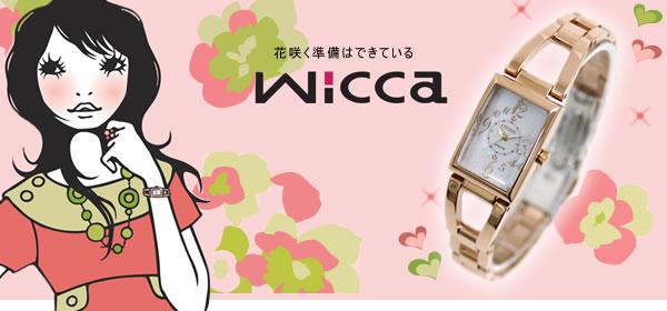 シチズン ウィッカ CITIZEN wicca NA15-1563B イメージ