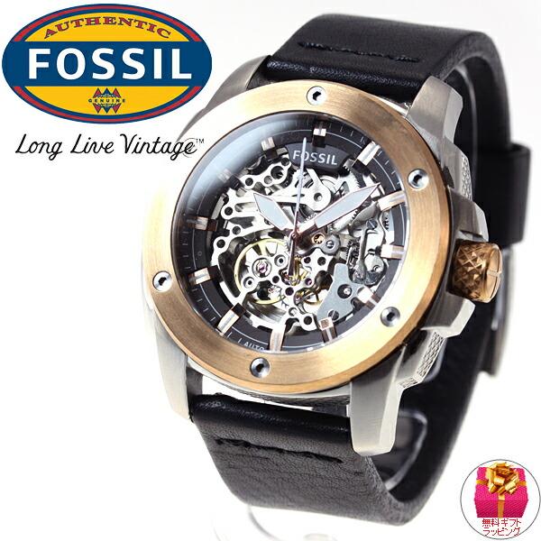 fossil modern machine