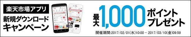 楽天市場アプリ 新規ダウンロードキャンペーン 最大1000ポイントプレゼント