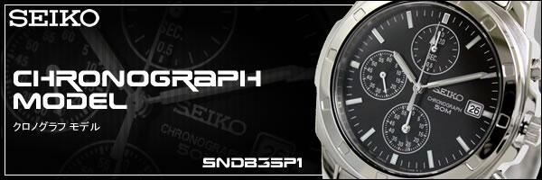 SEIKO SNDB35P1 TOP
