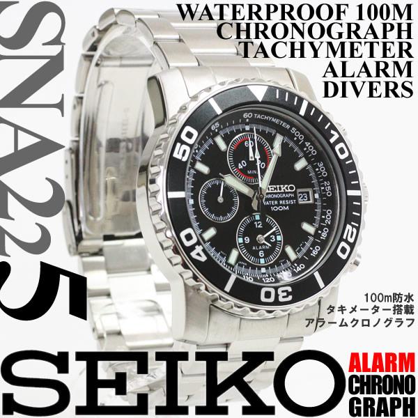 アラームクロノグラフ セイコー逆輸入 SEIKO 100M防水 SNA225 ベルト