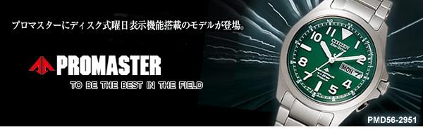 シチズン プロマスター ランド エコドライブ 電波時計 PMD56-2951