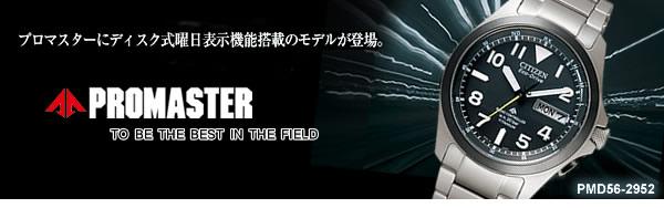 シチズン プロマスター ランド エコドライブ 電波時計 PMD56-2952