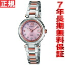 Casio scene CASIO SHEEN electric wave solar radio time signal watch lady's tough solar analog SHW-1504SG-4AJF