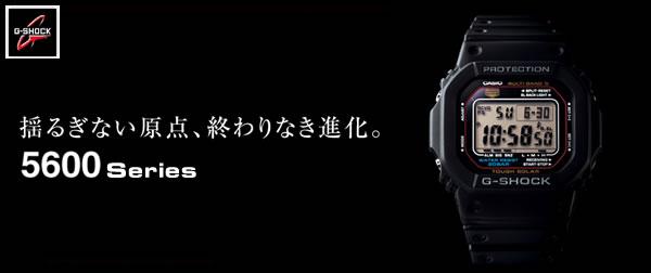 カシオ G-SHOCK 腕時計 5600シリーズ DW-5600E-1 CASIO G-ショック イメージ
