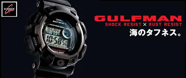 カシオ G-SHOCK 腕時計 MASTER OF G GULFMAN G-9100-1JF CASIO G-ショック ガルフマン イメージ