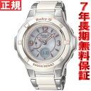 Baby-g radio solar Casio baby G solar radio watch women's composite line length Tanikawa j. baby-g BGA-1200C-7BJF