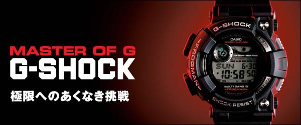 CASIO 腕時計 G-SHOCK MASTER OF G イメージ