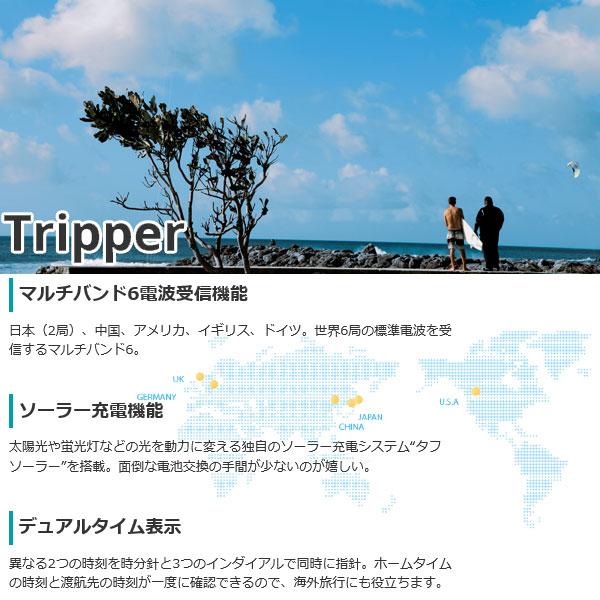 tripper-img_1.jpg