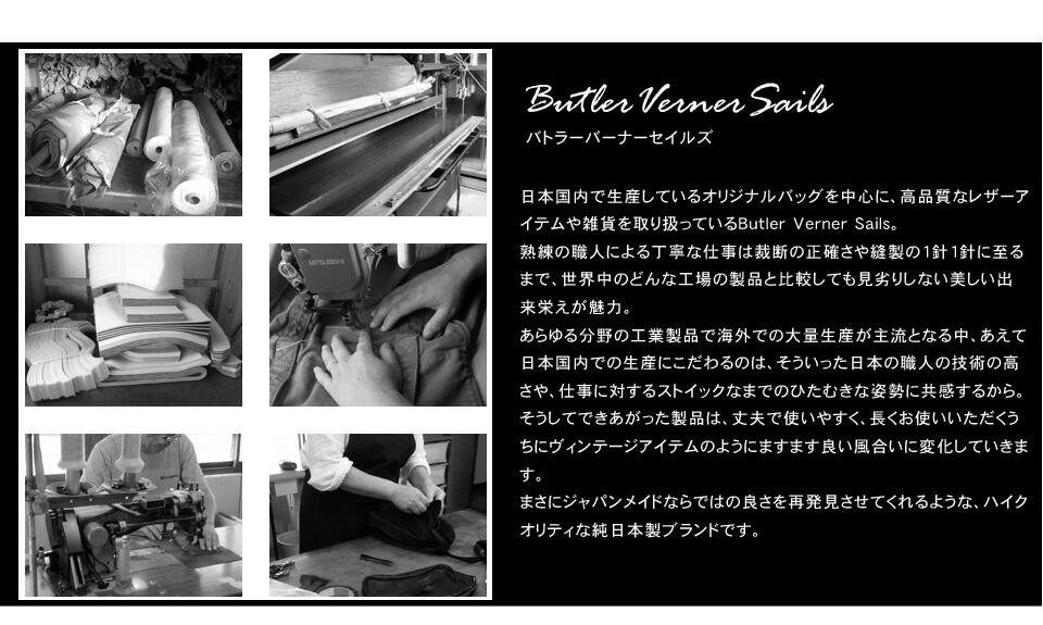 Butler Verner Sailsについて