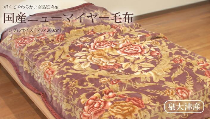 国産ニューマイヤーアクリル毛布