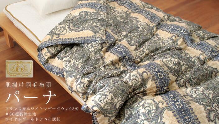 肌掛け羽毛布団「パーナ」