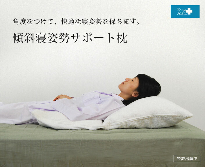 傾斜寝姿勢サポート枕