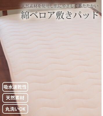 綿ベロア敷きパッド