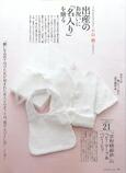 2009年8月1日発行 「婦人画報8月号」