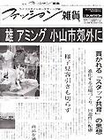 2009年7月1日発行 「寝装リビングタイムズ」日本寝装新聞社