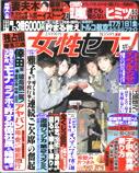 2009年2月19日発行 「女性セブン」 第47巻第6号 小学館発行