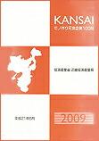 2009年6月発行 「KANSAI モノ作り元気企業100社」 経済産業省近畿経済産業局