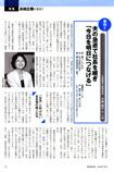 2009年7月1日発行 「経営者会報」