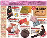 2009年1月24日発行 「京都Living」 第1449号