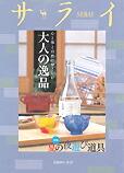 2009年7月16日号別冊 「サライ夏号」