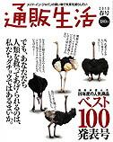 2010年春号「通販生活」株式会社カタログハウス