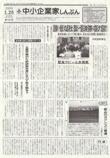 2009年1月25日発行  「中小企業家しんぶん」 第1101号  中小企業家同友会全国協議会発行
