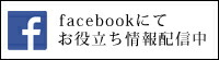 facebookにて情報発信中