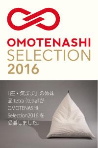 �¡����ޤޤλ�����tetra�ʥƥȥ�ˤ�OMOTENASHI SELECTION2016 ����ޤ������ޤ�����