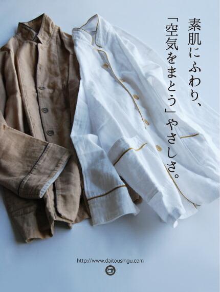 京和晒綿紗 ガーゼパジャマ