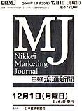 「日経流通新聞MJ」  2008年12月1日