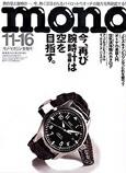 「MONOマガジン」株式会社ワールドプレス刊 2006年11月16日発行 表紙