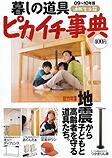 2009年4月18日発行  「通販生活 暮らしの道具 ピカイチ事典」 09〜10年版 株式会社カタログハウス発行