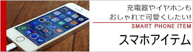 スマートフォンアイテム