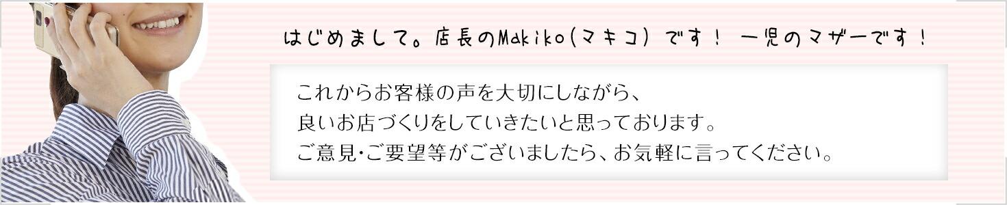 はじめまして。店長のMakiko(マキコ)です! 一児のマザーです!