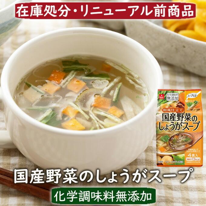 しょうがスープ