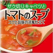 ザク切りトマトのスープ