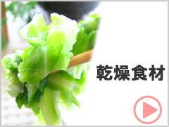 乾燥野菜・乾燥果物