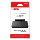 Nintendo 3DS Charge Stand
